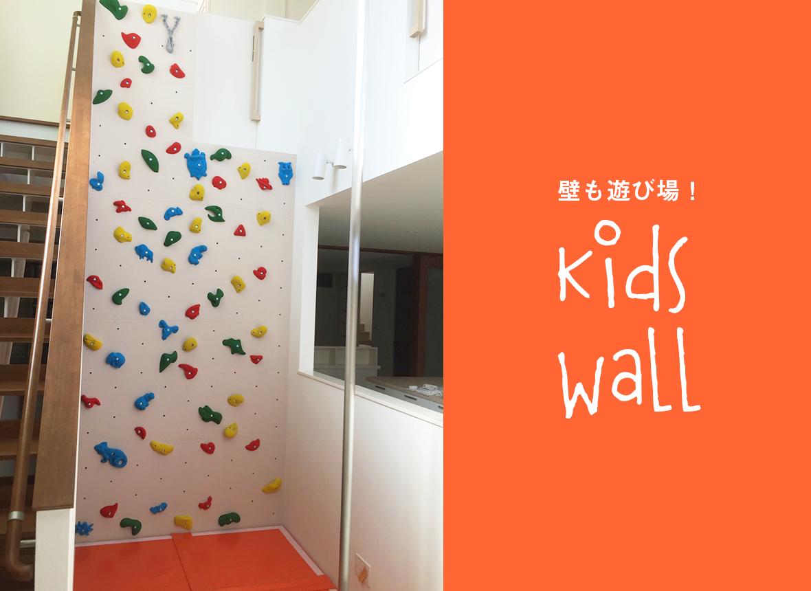 壁も遊び場 子供用クライミングウォール